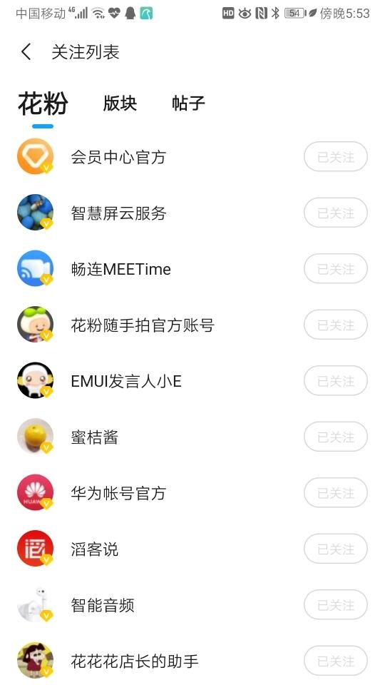 Screenshot_20200121_175359_com.huawei.fans.jpg