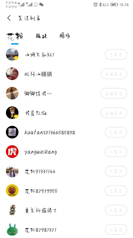Screenshot_20200121_180806_com.huawei.fans.jpg