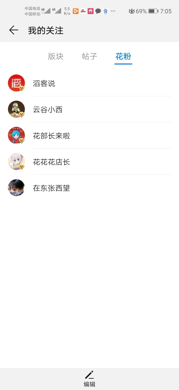 Screenshot_20200121_190528_com.huawei.fans.jpg
