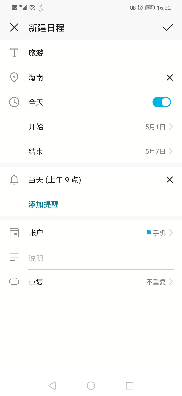 Screenshot_20200115_162258_com.android.calendar.jpg