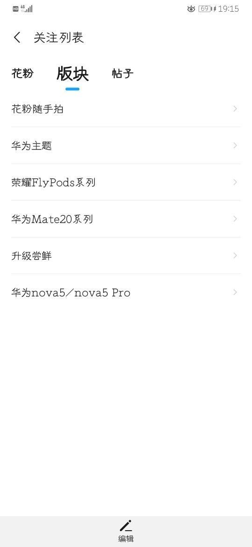Screenshot_20200121_191522_com.huawei.fans.jpg