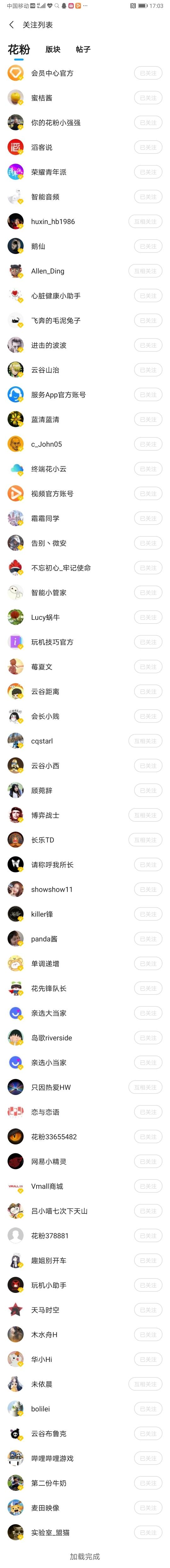Screenshot_20200121_170317_com.huawei.fans.jpg