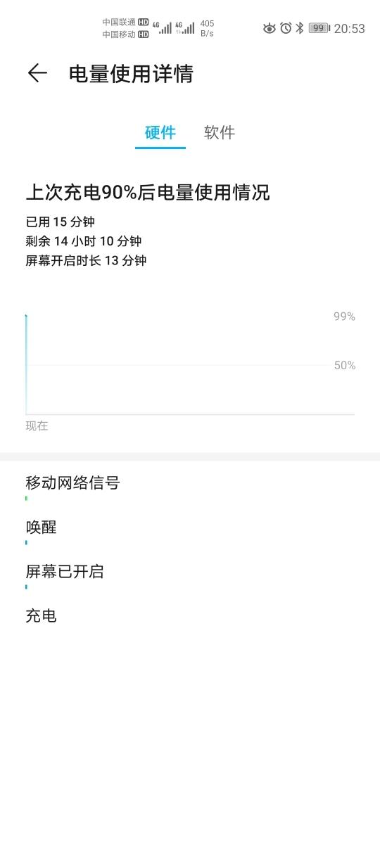 Screenshot_20200121_205348_com.huawei.systemmanager.jpg