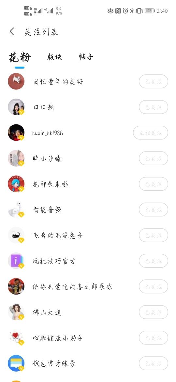 Screenshot_20200121_214008_com.huawei.fans.jpg