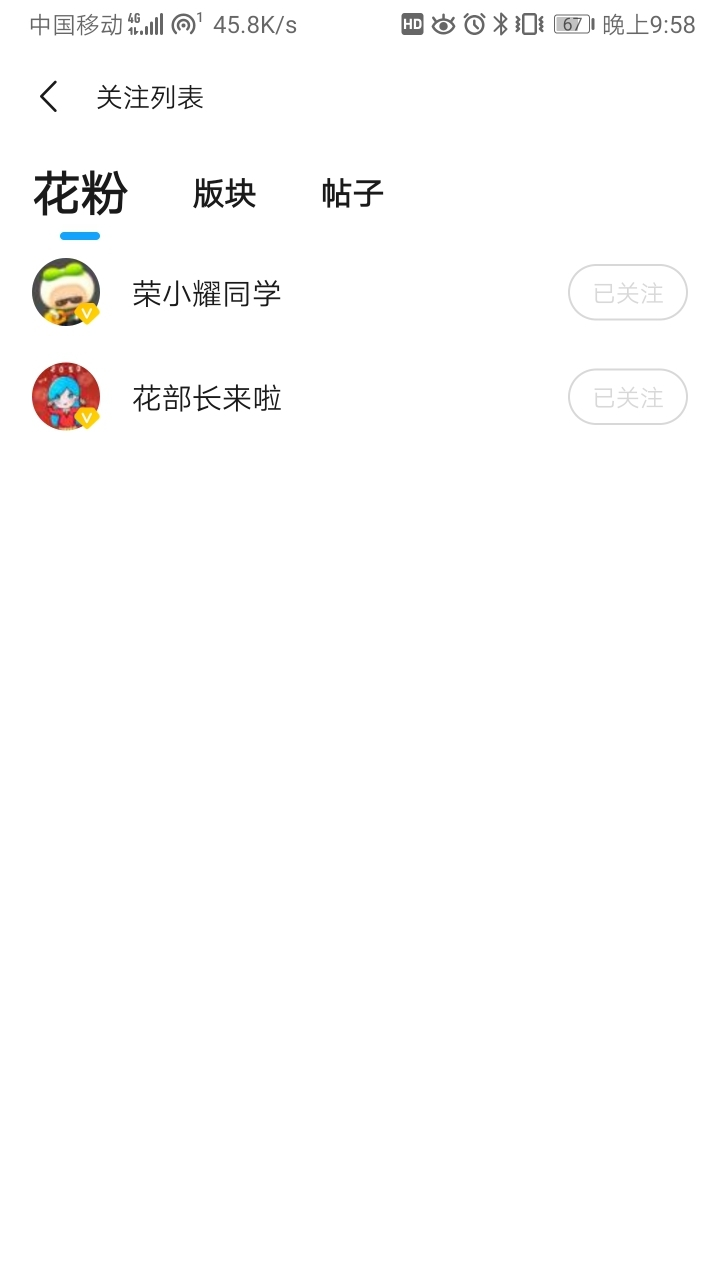 Screenshot_20200121_215849_com.huawei.fans.jpg