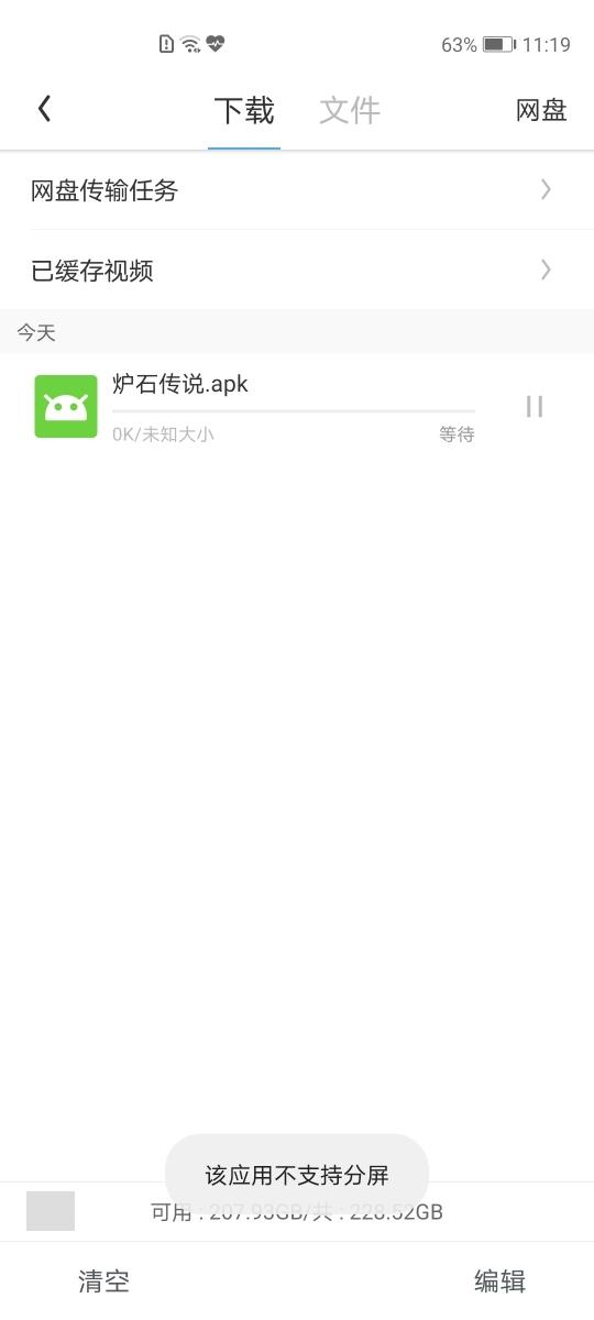 Screenshot_20200123_111955_com.UCMobile.jpg