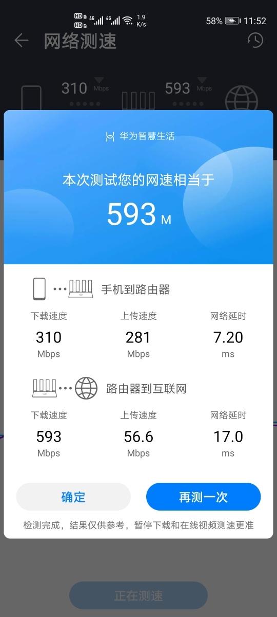 Screenshot_20200123_115206_com.huawei.smarthome.jpg