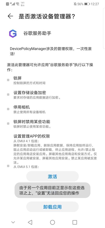 Screenshot_20200123_122700_com.android.settings.jpg