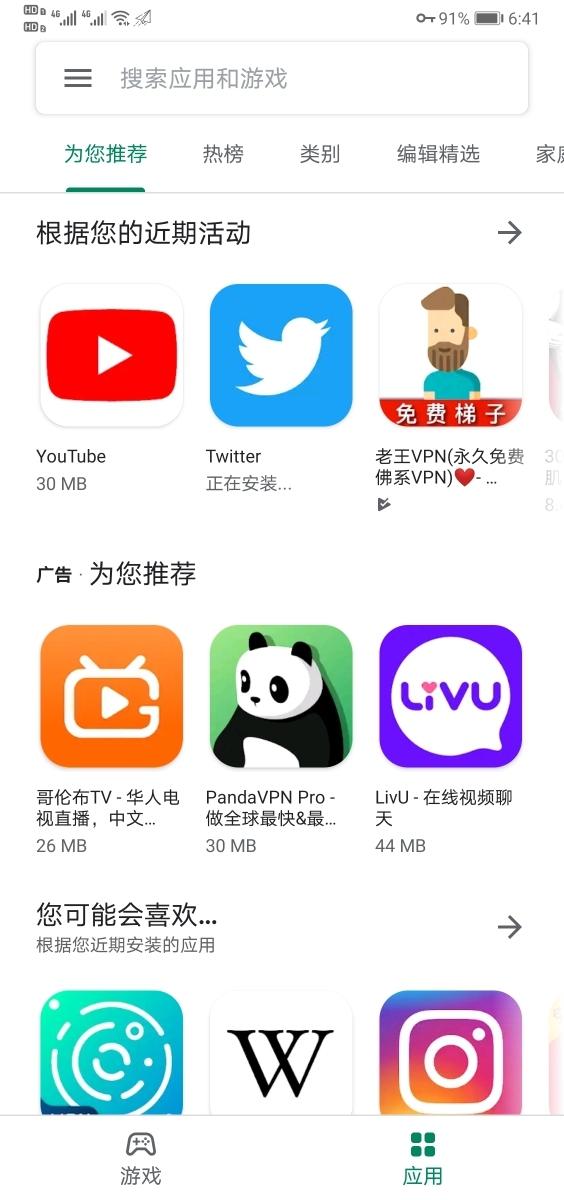 Screenshot_20200123_184114_com.android.vending.jpg