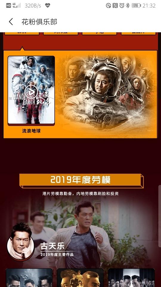 Screenshot_20200123_213217_com.huawei.fans.jpg