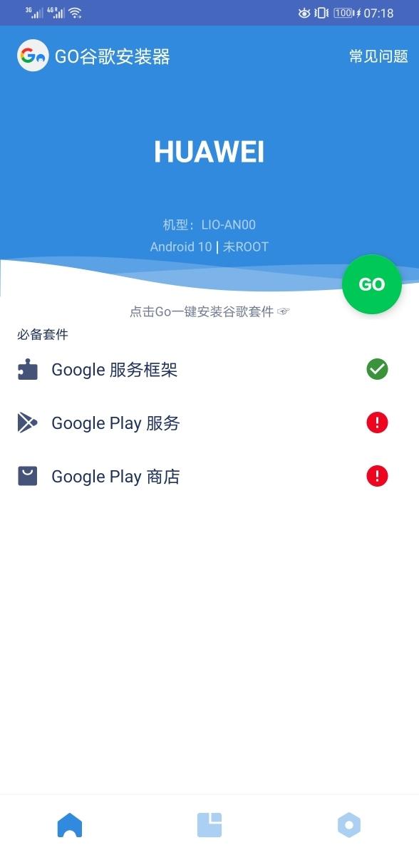 Screenshot_20200123_071817_com.goplaycn.googleinstall.jpg
