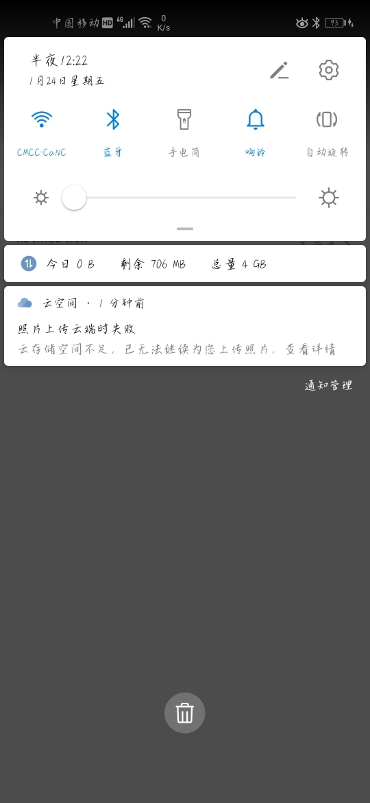 Screenshot_20200124_002250_com.huawei.systemmanager.jpg