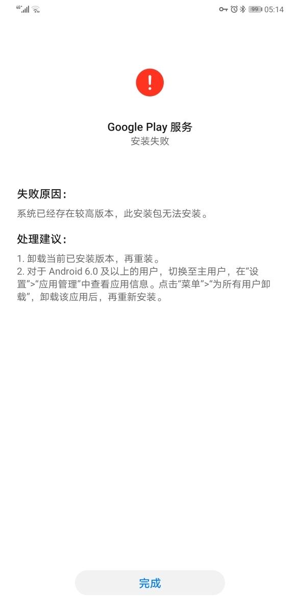 Screenshot_20200124_051405_com.android.packageinstaller.jpg