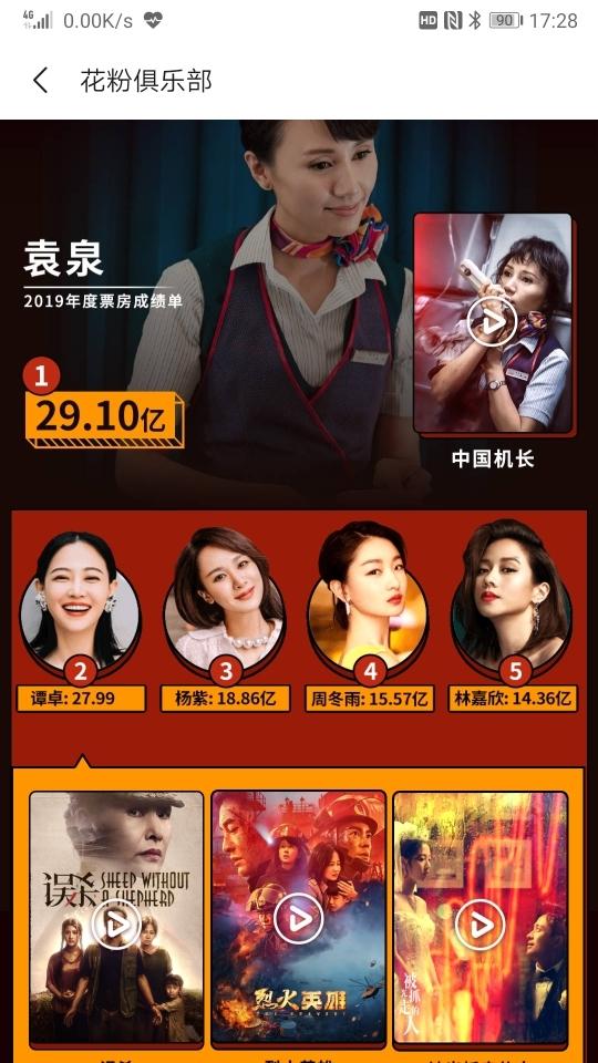 Screenshot_20200123_172830_com.huawei.fans.jpg