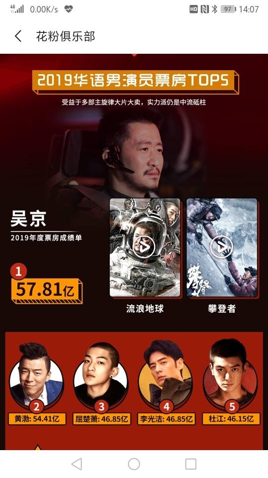 Screenshot_20200123_140749_com.huawei.fans.jpg