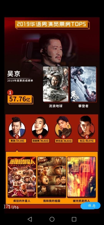 Screenshot_20200124_235151_com.huawei.fans.jpg