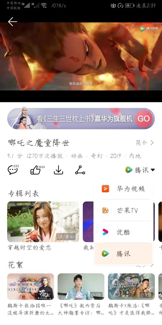 Screenshot_20200125_023902_com.tencent.qqlivehuawei.jpg
