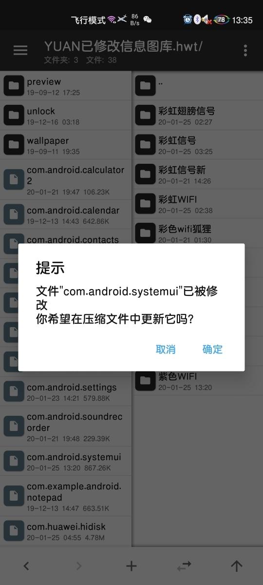 Screenshot_20200125_133550_bin.mt.plus.jpg