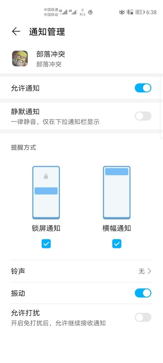 Screenshot_20200125_183815_com.huawei.systemmanager.jpg