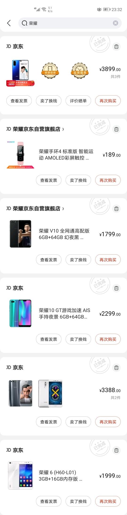 Screenshot_20200125_233249_com.jingdong.app.mall.jpg