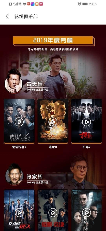 Screenshot_20200125_233252_com.huawei.fans.jpg