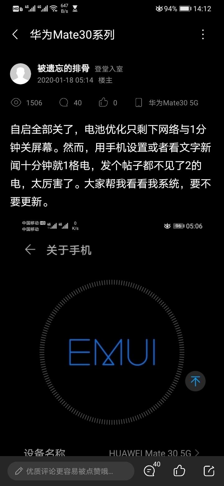 Screenshot_20200126_141228_com.huawei.fans.jpg