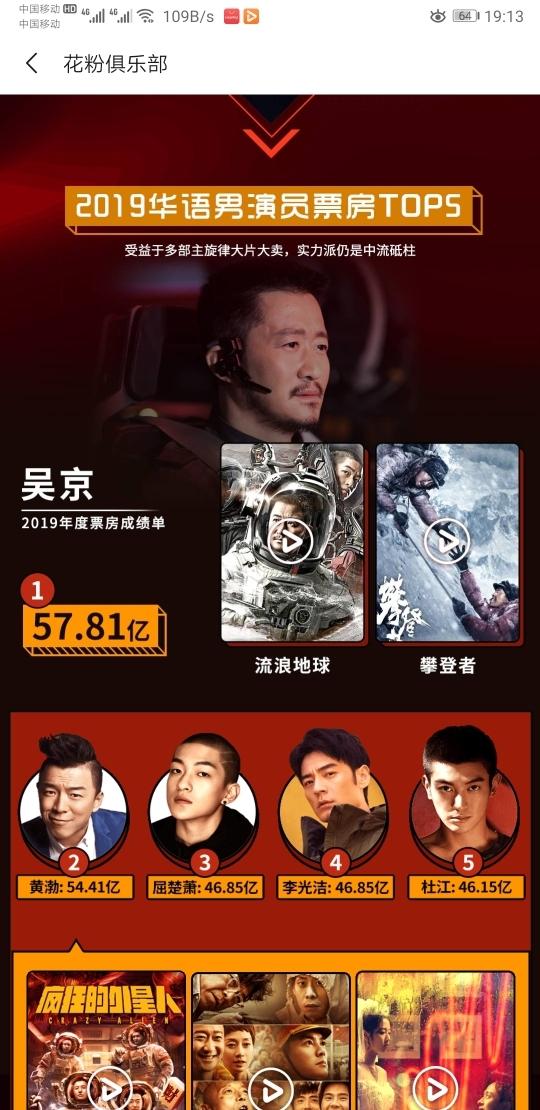 Screenshot_20200126_191302_com.huawei.fans.jpg