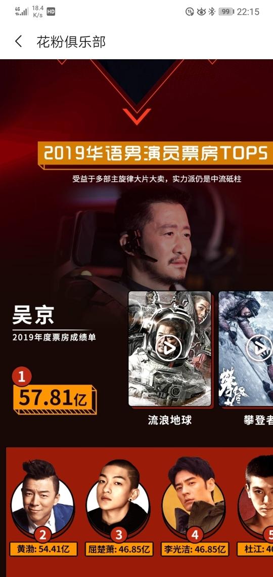 Screenshot_20200126_221558_com.huawei.fans.jpg
