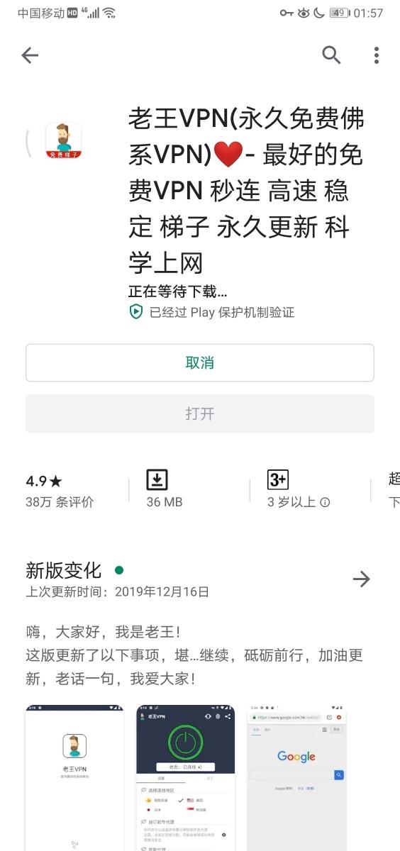Screenshot_20200128_015726_com.android.vending.jpg