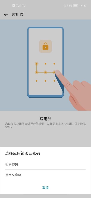 Screenshot_20200128_145723_com.huawei.systemmanager.jpg