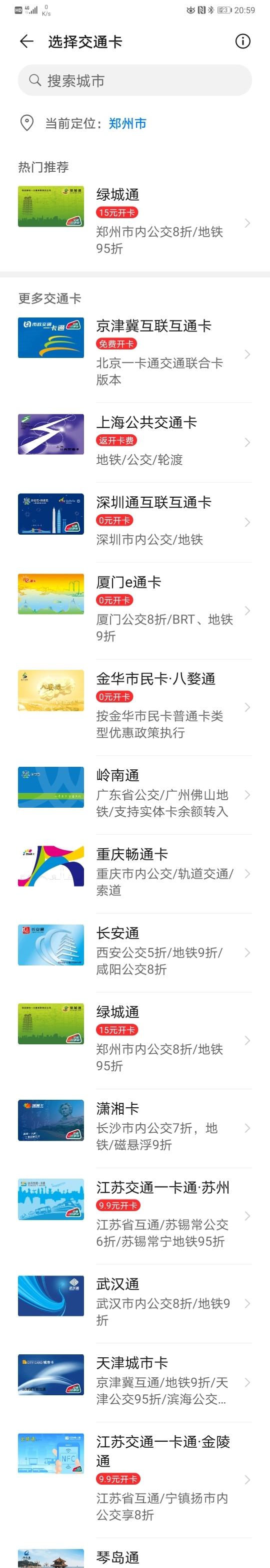 Screenshot_20200128_205926_com.huawei.wallet.jpg