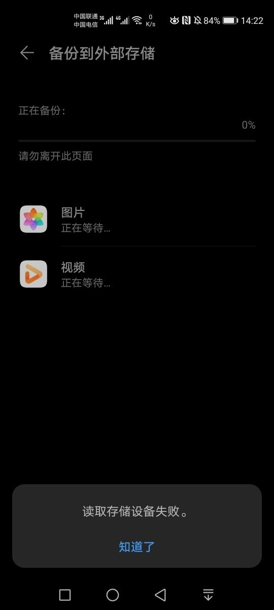 Screenshot_20200129_142243_com.huawei.KoBackup.jpg