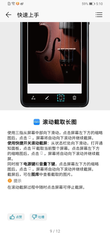 Screenshot_20200129_171031_com.huawei.android.tips.jpg