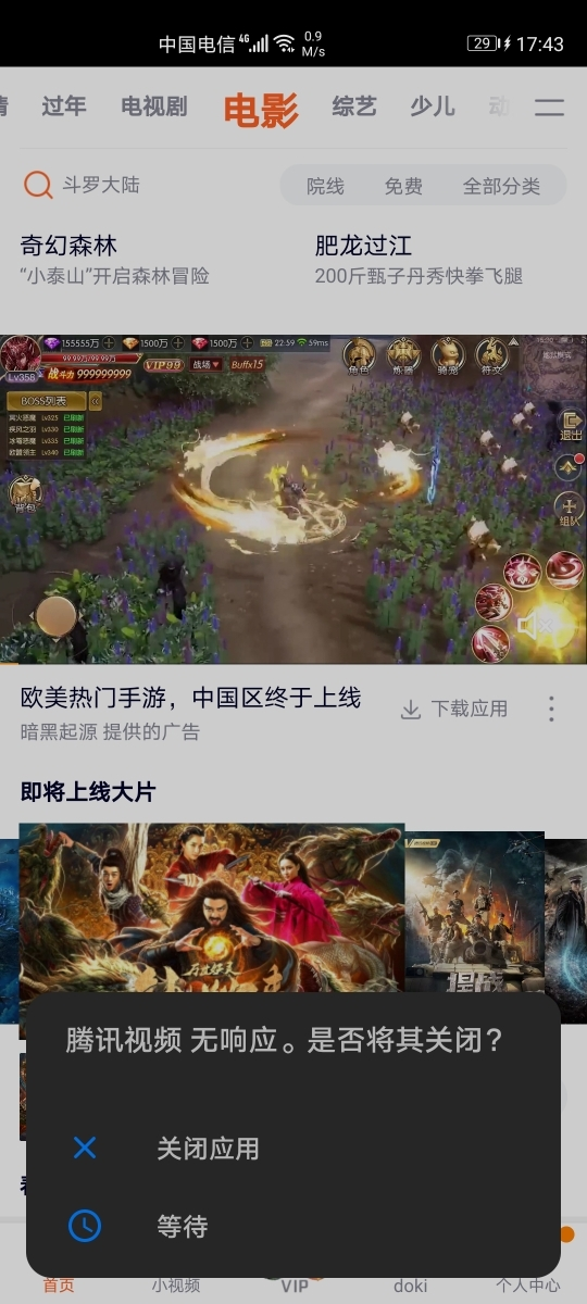 Screenshot_20200129_174336_com.tencent.qqlive.jpg