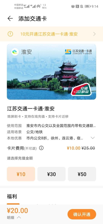 Screenshot_20200130_211449_com.huawei.wallet.jpg