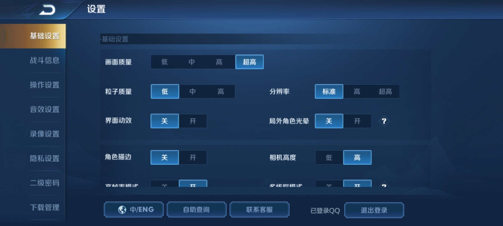 Screenshot_20200130_220424_com.tencent.tmgp.sgame.jpg
