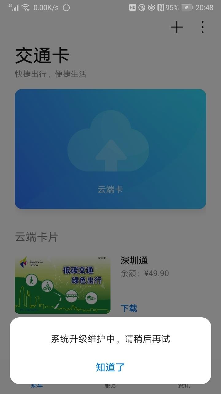 Screenshot_20200131_204827_com.huawei.wallet.jpg