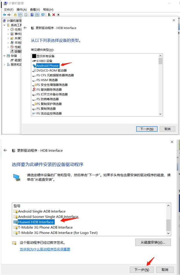 选择驱动列表3.jpg