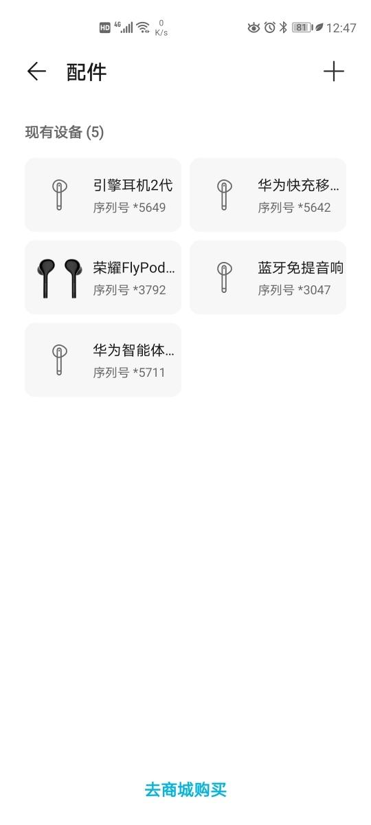 Screenshot_20200202_124743_com.huawei.phoneservice.jpg