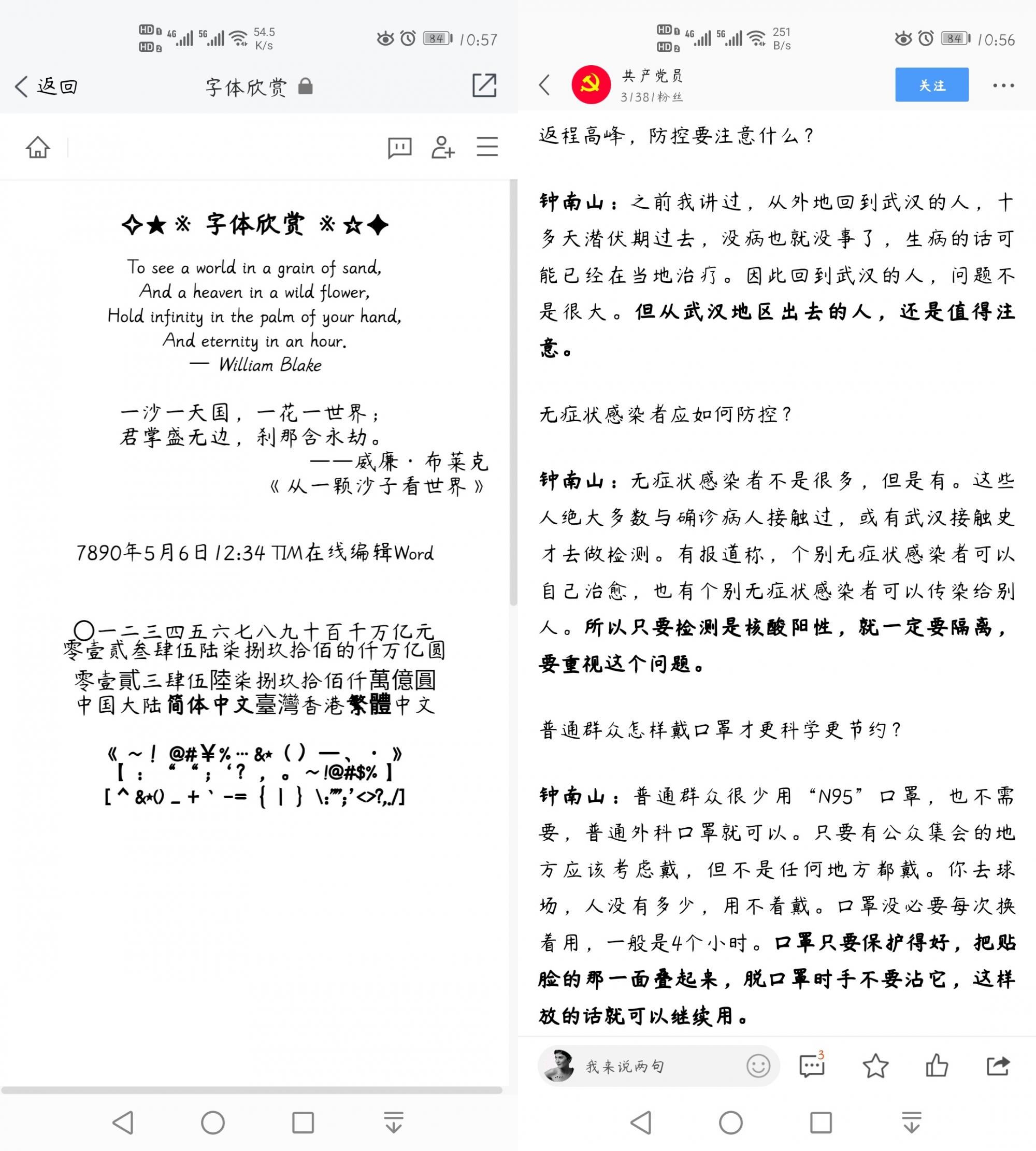 Screenshot_20200203_105708_com.tencent.tim.jpg