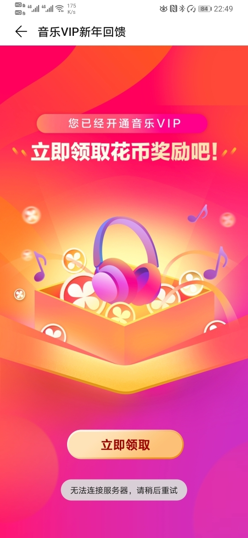 Screenshot_20200203_224943_com.huawei.mycenter.jpg