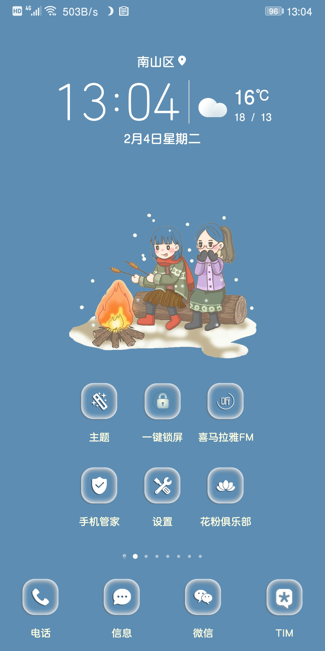 Screenshot_20200204_130401_com.huawei.android.launcher.jpg