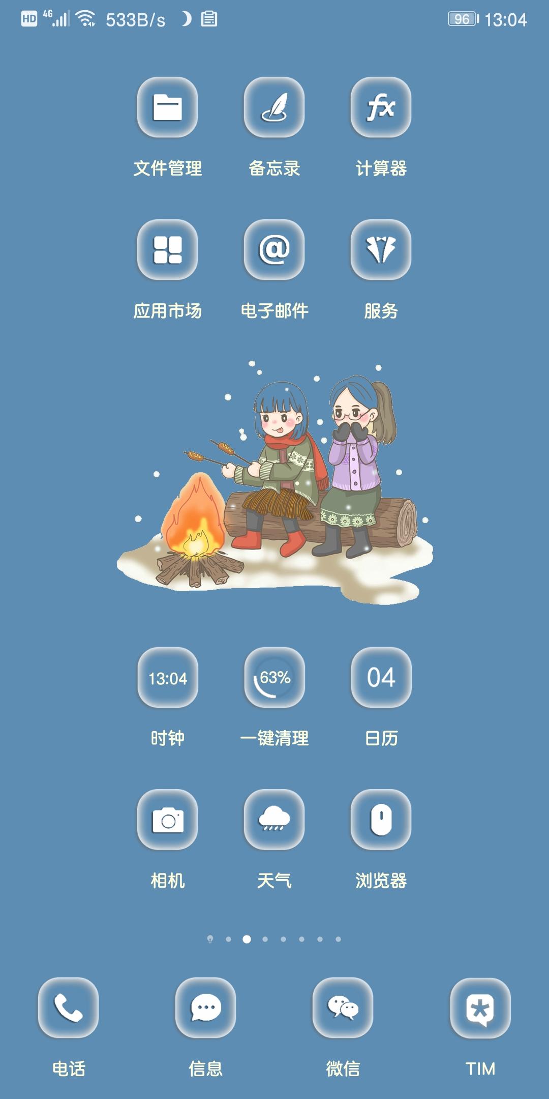 Screenshot_20200204_130405_com.huawei.android.launcher.jpg