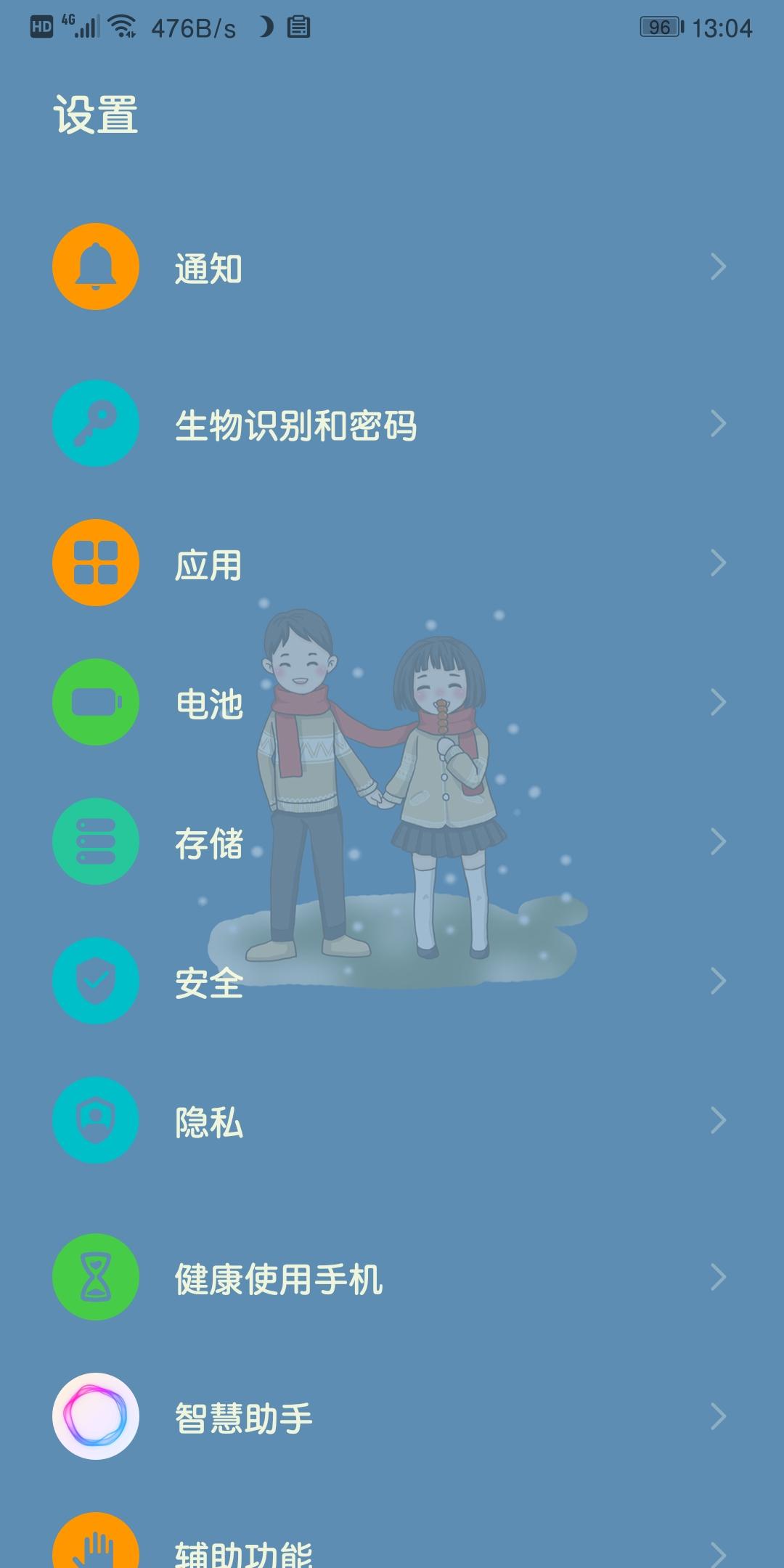 Screenshot_20200204_130450_com.android.settings.jpg