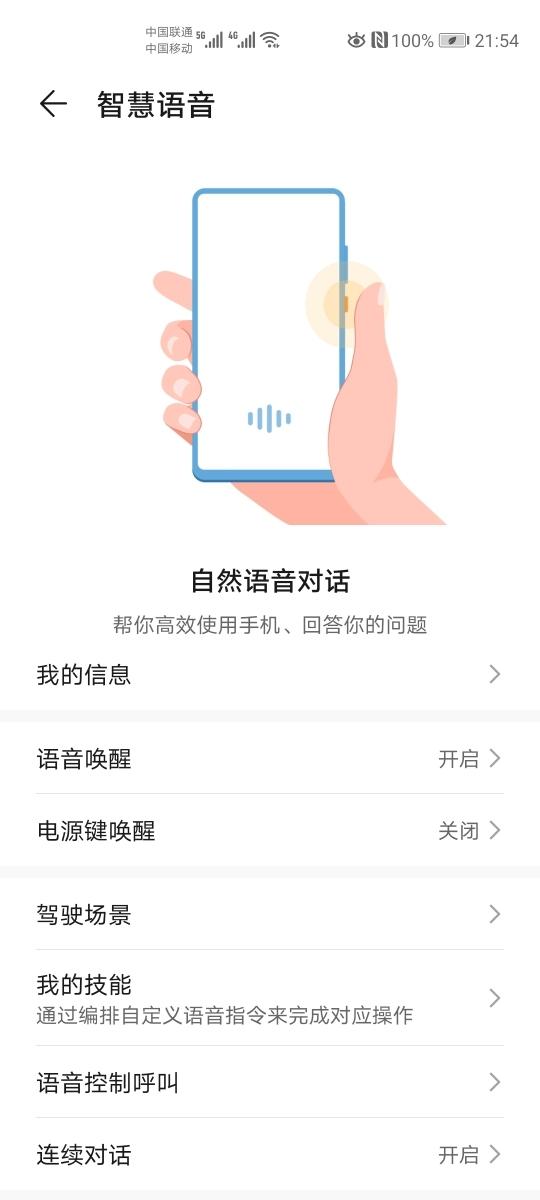 Screenshot_20200204_215430_com.huawei.vassistant.jpg