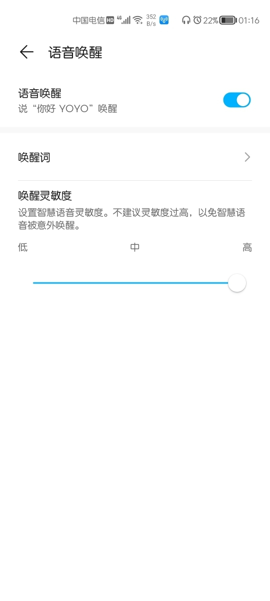 Screenshot_20200205_011650_com.huawei.vassistant.jpg
