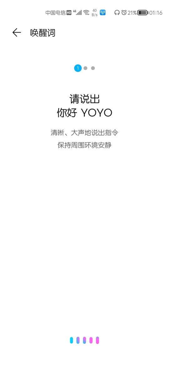 Screenshot_20200205_011654_com.huawei.vassistant.jpg