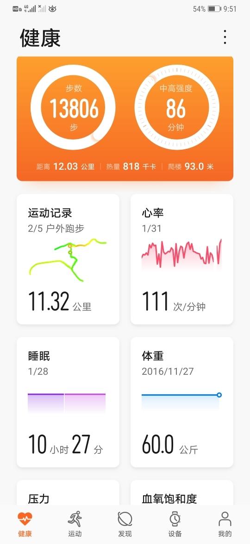 Screenshot_20200205_095134_com.huawei.health.jpg