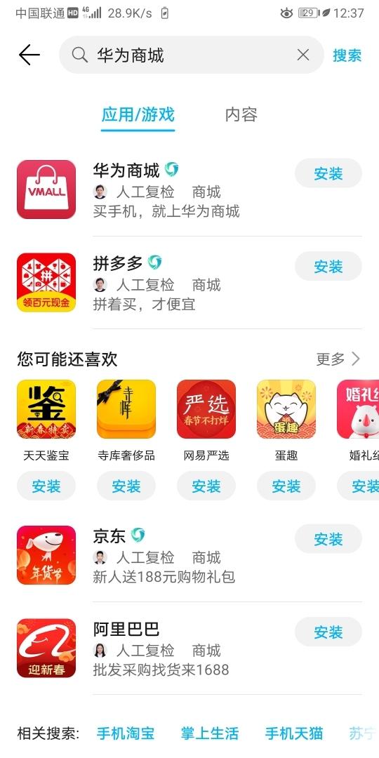 Screenshot_20200205_123741_com.huawei.appmarket.jpg