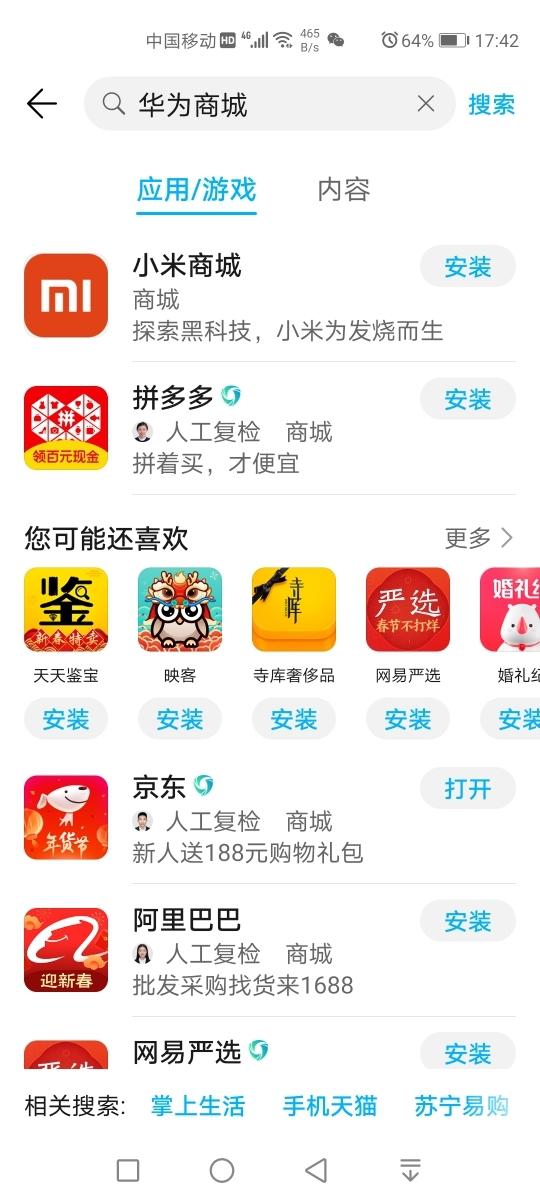 Screenshot_20200205_174248_com.huawei.appmarket.jpg